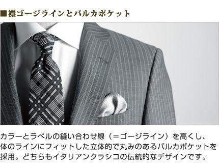 洋服の青山 HILTON ゴージライン