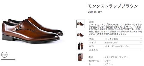 スーツサプライ 革靴