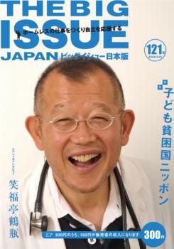 笑福亭鶴瓶 雑誌