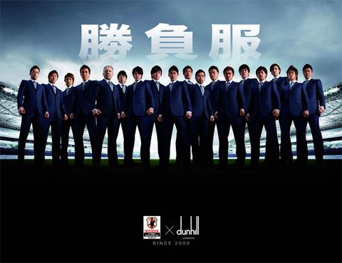 サッカー日本代表スーツ 2012年