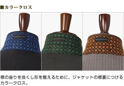 洋服の青山 HILTON カラー