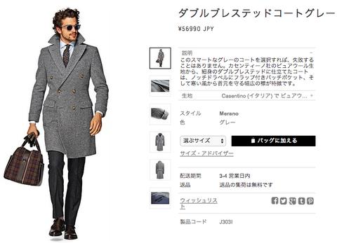 スーツサプライ コート