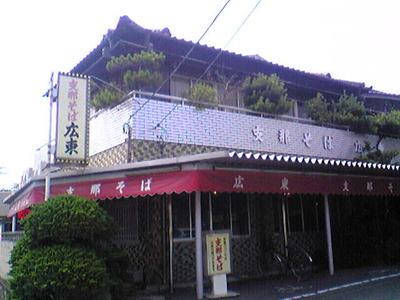 徳島ラーメンの店 広東