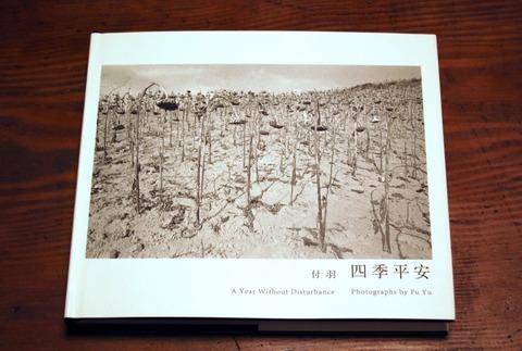 付羽 FUYU『四季平安』A Year Without Disturbance