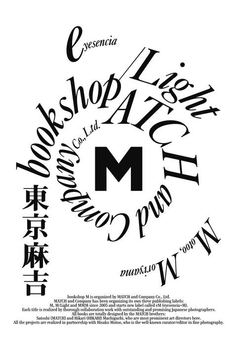 「Exhibition M 東京麻吉」 at 田園城市藝文空間