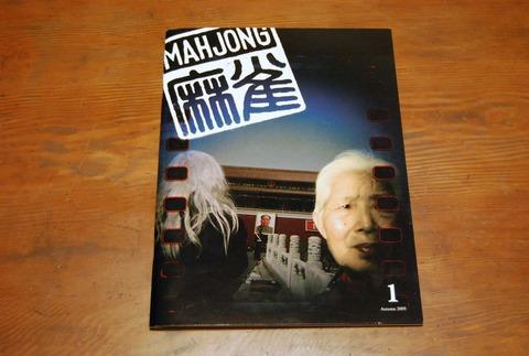 MAHJONG 麻雀 vol.1 香港写真同人誌