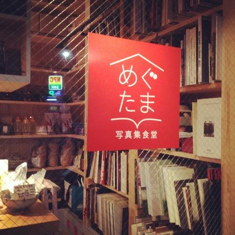 写真集食堂「めぐたま」開店!