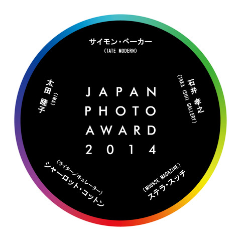 JAPAN PHOTO AWARD 2014 ジャパンフォトアワード 2014