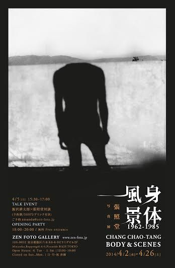 CHANG CHAO TANG 張照堂『身体と風景 BODY AND SCENES 1962-1985』