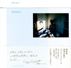 intimacy_cover