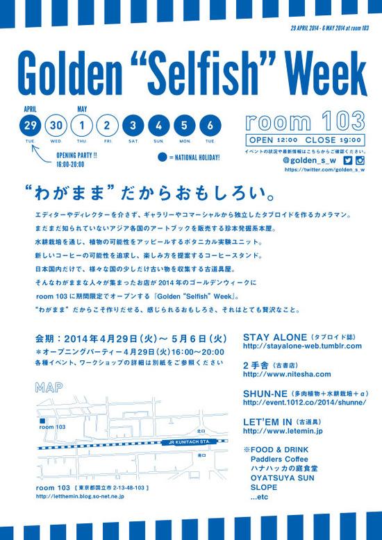 "Golden ""Selfish"" Week ゴールデン・セルフィッシュ・ウィーク at room103"