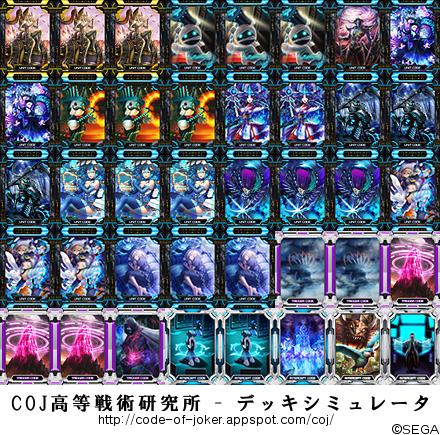 cojdeck(7)