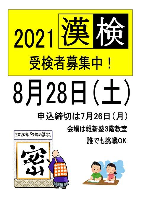 募集ポスター2021漢検_page-0001