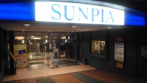 光明池サンピアの「ますや精肉店」「PiPi」が閉店