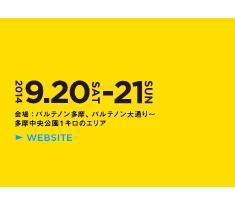 多摩1キロフェス 公式サイト
