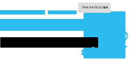 多摩1キロフェス2014サポートスタッフ かるがも隊ブログ