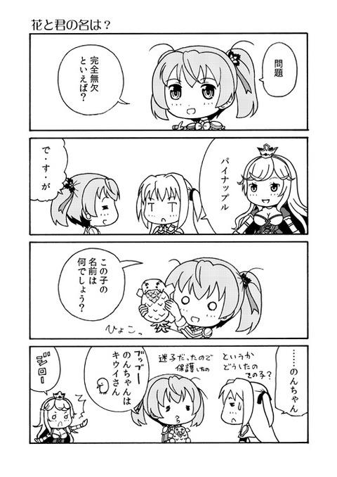 hanazakari4koma_009_2