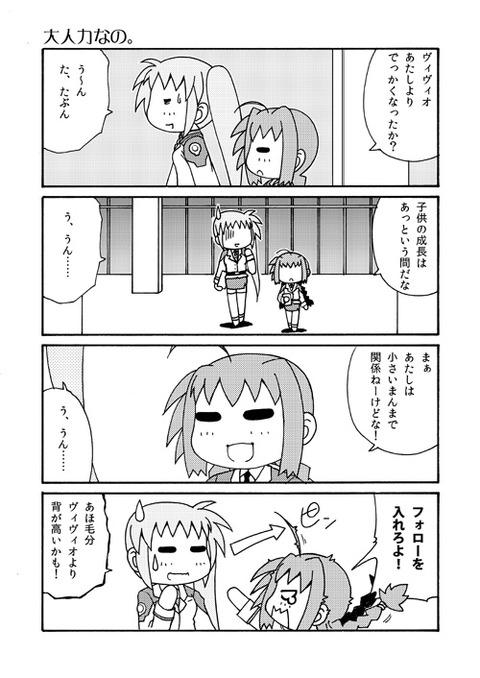 nanoha_v011