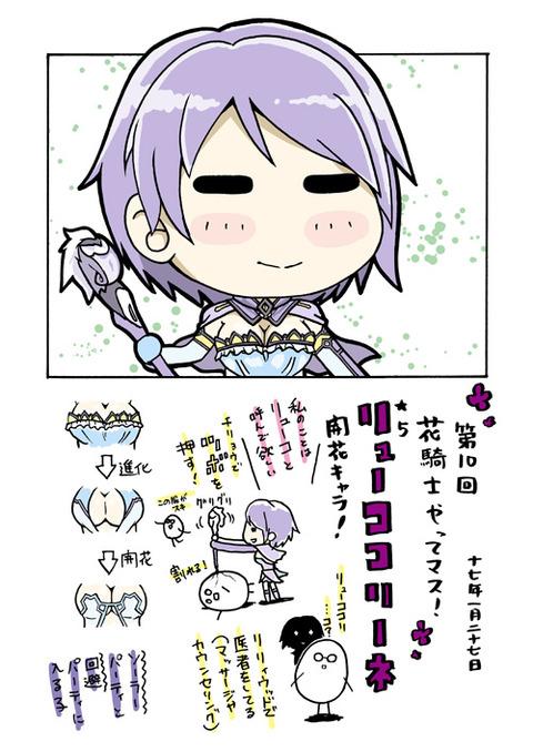 010_ryuukokoriine