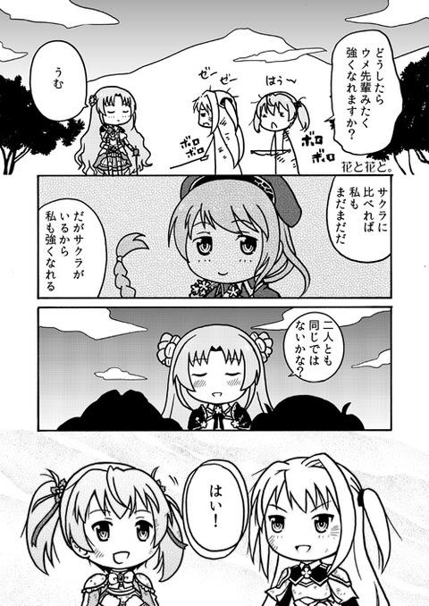 hanazakari4koma_003