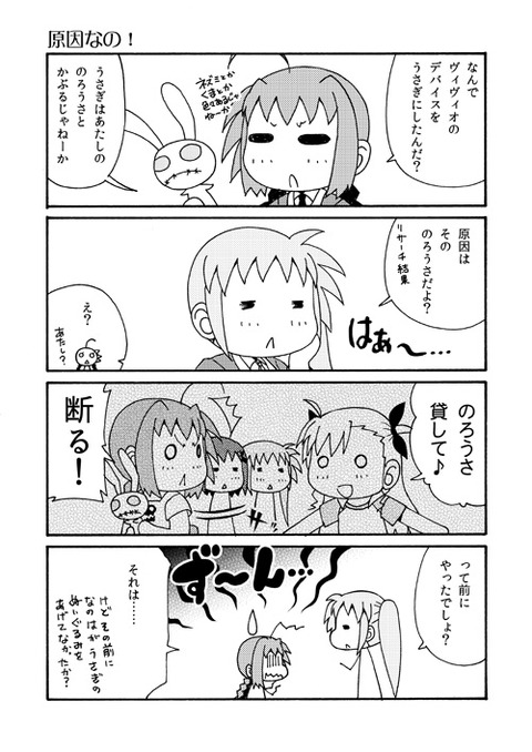nanoha_v008