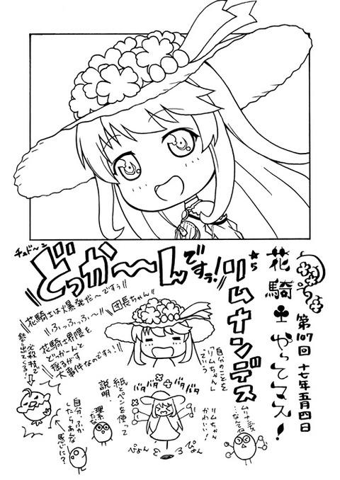 107_rimunandesu