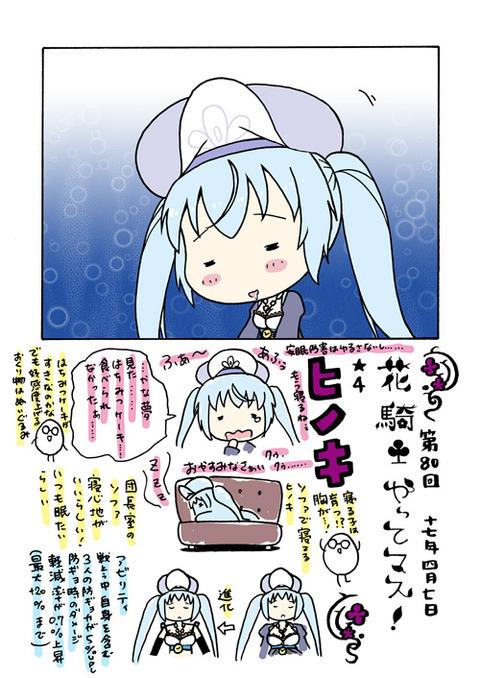 080_hinoki