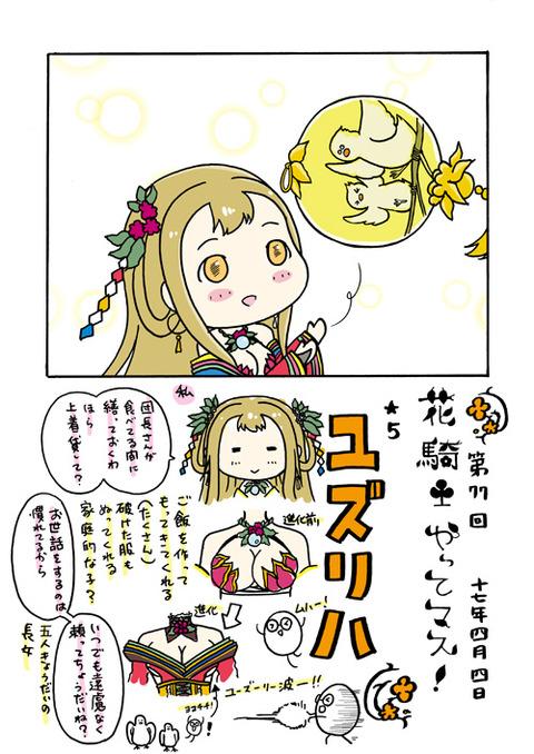 077_yuzuriha