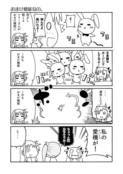 nanoha_v003