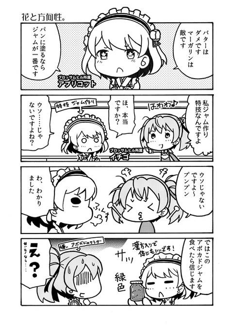 hanazakari4koma_006