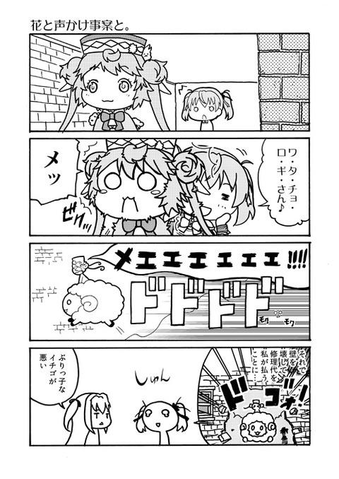 hanazakari4koma_004