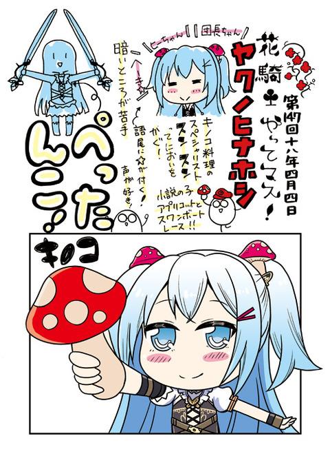 147_yakunohinahosi_180404