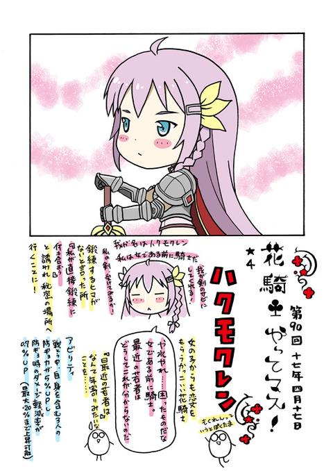 090_hakumokuren