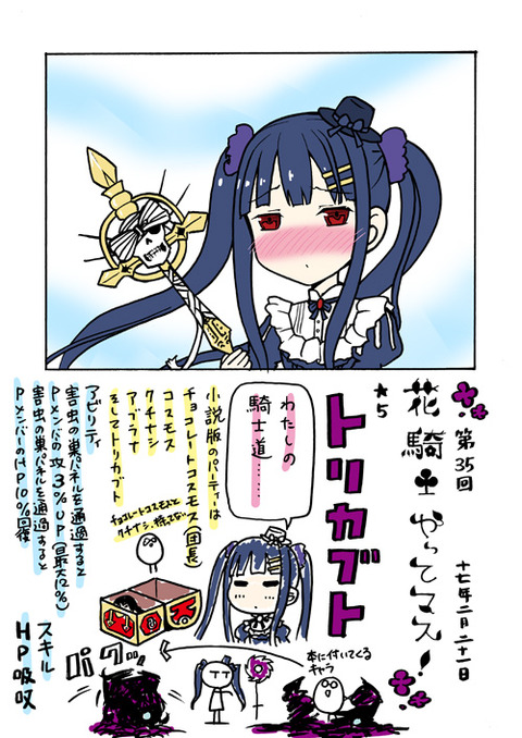 035_torikabuto