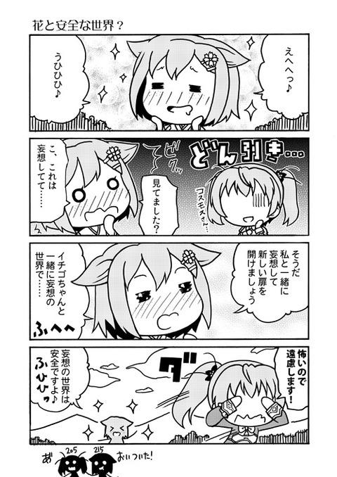 hanazakari4koma_016