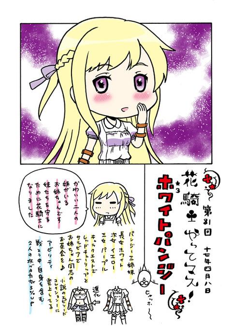 081_howaitopanjii