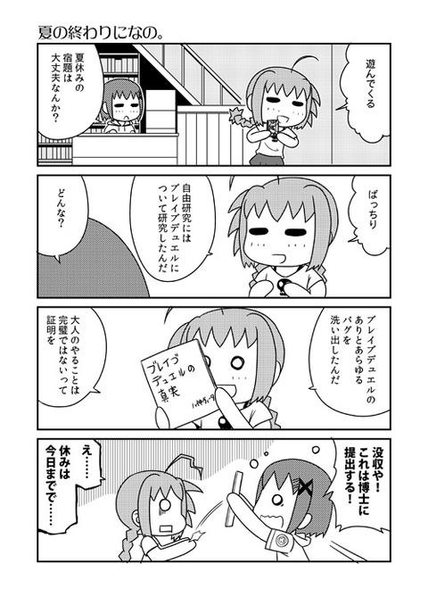 nanohai040