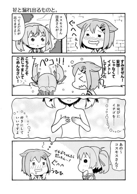hanazakari4koma_005