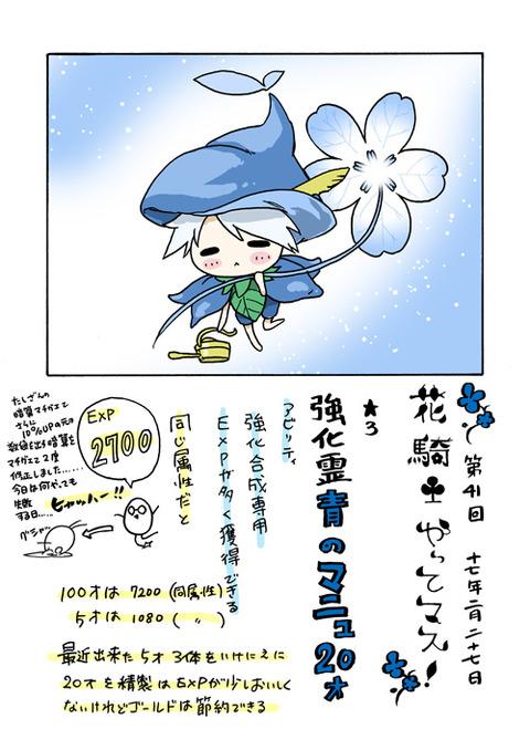 041_aonomanyu20