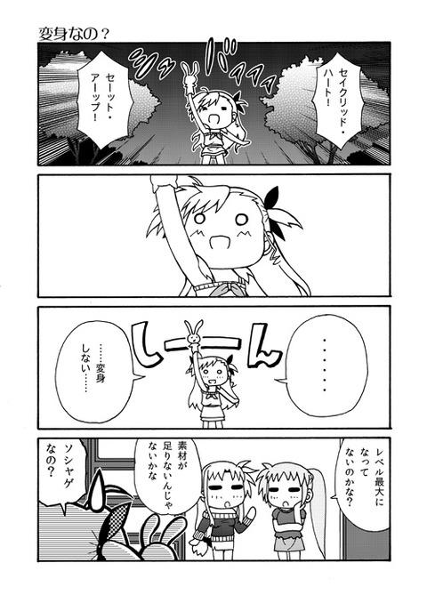 nanoha_v006