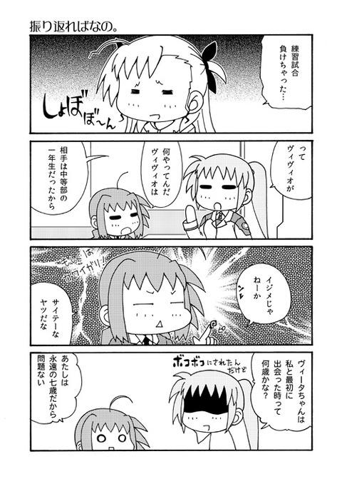 nanoha_v009