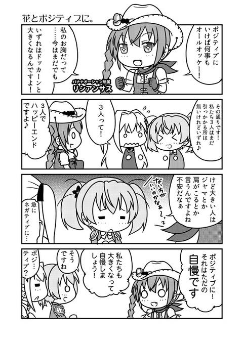 hanazakari4koma_014