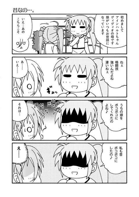 nanoha_v010