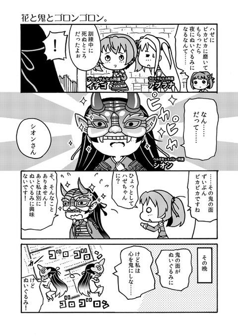 hanazakari4koma_008