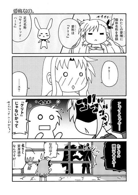 nanoha_v004
