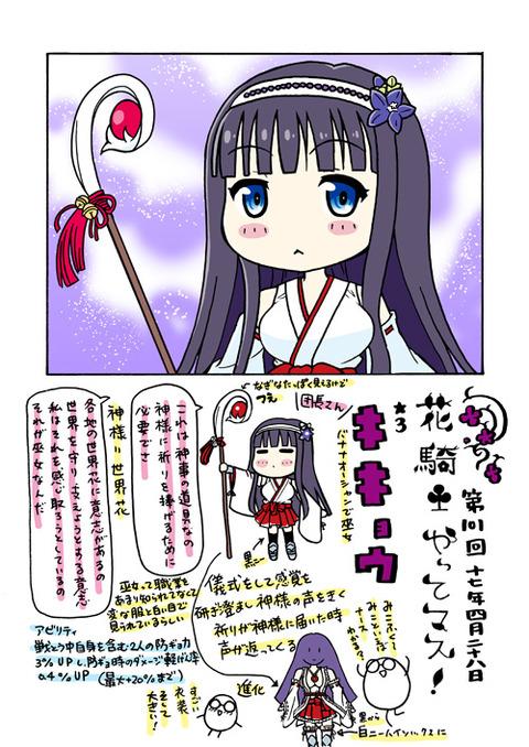 101_kikyou
