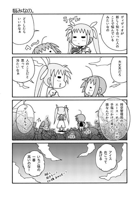 nanoha_v007