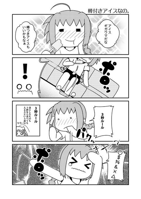nanohai-039