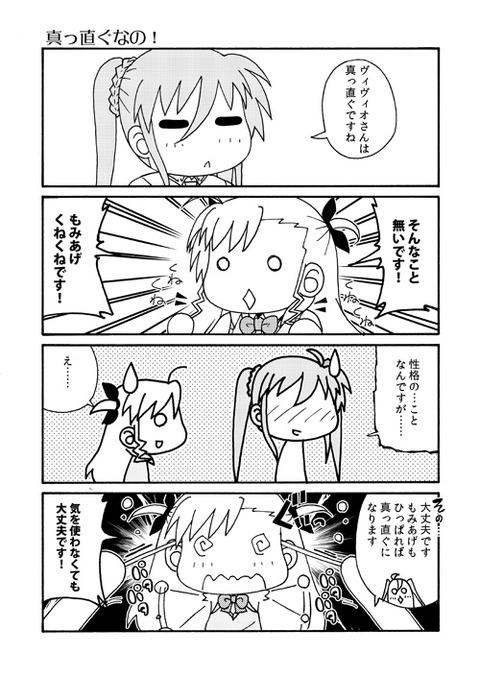 nanoha_v013