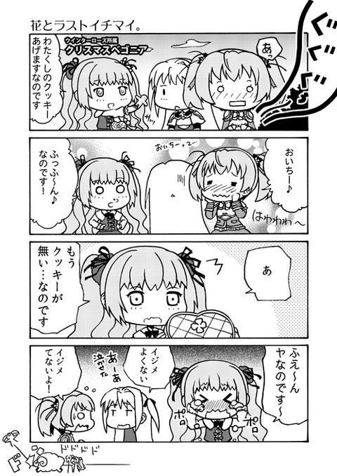 hanazakari4koma_012